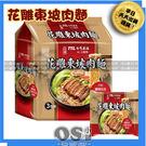 台灣菸酒 花雕東坡肉麵 200g (單包) TTL 台酒 (OS小舖)