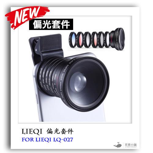 CPL偏光濾鏡套件組 需搭配 LIEQI LQ-027 / LQ-031 / LQ-033 / LQ-045 星光鏡 漸變濾鏡 偏光片 正偏光 JY