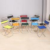 折疊凳子便攜式迷你金屬矮馬扎成人休閒戶外釣魚小椅子火車靠背椅ZMD 交換禮物