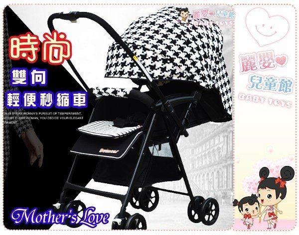 麗嬰兒童玩具館~Mother's Love-時尚加寬版輕量雙向秒縮車-無段平躺單手收放嬰兒推車.