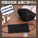 日韓熱賣 黑色口罩 個性潮流防塵口罩 四...