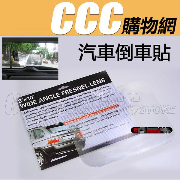 倒車貼 倒車膜 汽車後視鏡 輔助倒車鏡 後視膜 輔助 貼膜 可反復使用 20*25