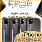 蘋果 iPhone XR XS MAX iPhone X XS 潮牌個性金屬刀鋒殼 全包邊手機殼 防摔 質感 保護套 磨砂