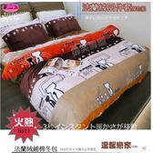 法蘭絨【薄被套+厚床包】5*6.2尺/雙人˙四件套厚床包組/御芙專櫃『溫馨戀家』冬季必購保暖商品