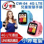 【免運+24期零利率】福利品出清 IS愛思 CW-04 4G LTE兒童智慧手錶 視訊通話 雙向聲控翻譯 定位