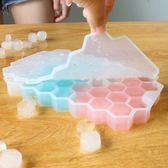 製冰磨具創意蜂巢冰格做冰塊模具硅膠無毒帶蓋制冰盒家用輔食盒冷凍盒子 韓流時裳