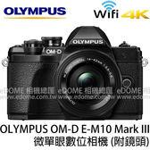 OLYMPUS OM-D E-M10 Mark III 附14-42mm EZ 黑色 贈32G+皮套肩帶組 (24期0利率 免運 公司貨) E-M103 E-M10M3 KIT