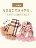 兒童圍巾 兒童圍巾秋冬羊絨格子女童男童兔毛球加厚【免運直出】