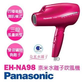 ★贈LED雙面美鏡SP-1813 ★Panasonic 國際牌 奈米水離子吹風機 EH-NA98 *免運費