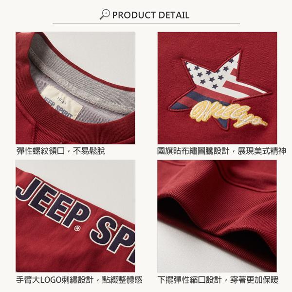 【JEEP】簡約素色休閒長袖TEE (酒紅)