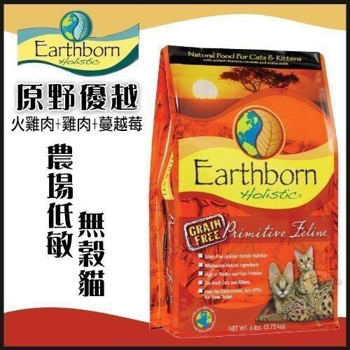 *WANG*原野優越Earthborn《農場低敏無縠貓(火雞肉+雞肉+蔓越莓)14磅