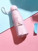 五折太陽傘防曬防紫外線折疊雨傘女超輕小巧便攜口袋遮陽晴雨兩用
