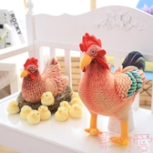 可愛仿真大公雞老母雞小雞布娃娃公仔毛絨玩具玩偶【聚可愛】
