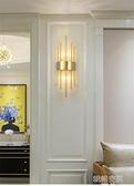 後現代簡約金色輕奢壁燈床頭燈具臥室客廳背景墻壁掛燈走廊過道燈