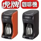 虎牌4公升%咖啡機ACT-B04R