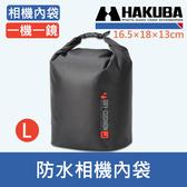 【防水袋L號】現貨 日本 HAKUBA IPX4防水 HA28987CN 相機包 DRY CUSHION POUCH