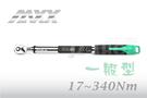 ─MAXX─ 數位扭力板手17~340Nm -一般型/ 電子式扭力扳手 (綠色)