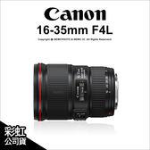 登入禮~3/31 Canon EF 16-35mm F4 L IS USM 彩虹公司貨 廣角變焦鏡 L鏡 ★24期免運★薪創數位