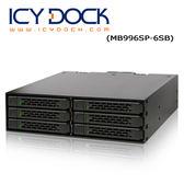 "ICY DOCK ToughArmor 六層式 2.5"" HDD / SSD 熱抽拔SATA硬碟抽取模組 (MB996SP-6SB)"