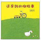這是誰的腳踏車