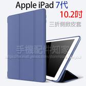 【皮革 Smart Cover】Apple iPad 7代 10.2吋 專用 三折側掀軟殼/智能休眠皮套/支架斜立-ZW