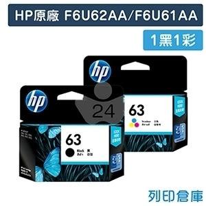 原廠墨水匣 HP 1黑1彩 NO.63 / F6U62AA + F6U61AA適用 HP DeskJet 1110/DJ 2130/DJ 3630/OJ 3830/Envy 4520