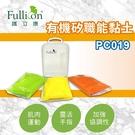 【Fullicon 護立康】有機矽膠黏土 職能治療黏土