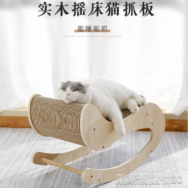 貓抓板窩磨爪器防貓抓沙發保護撓抓玩具大號瓦楞紙貓搖籃椅貓用品 凱斯盾