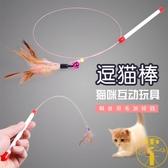 鋼絲逗貓棒貓咪玩具寵物玩具帶羽毛鈴鐺逗貓桿【雲木雜貨】