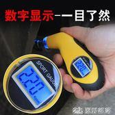 壓胎器 測量計氣壓表量表汽車輪胎汽壓胎壓表數顯檢測儀氣壓檢測器工具檢 原野部落