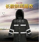 雨衣 防暴雨工作勞保物業長款雨衣反光徒步上衣男雙層加厚全身保安防水 3c公社