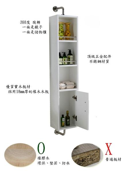 【麗室衛浴】可360度 旋轉 四層收納 浴室置物櫃 儲物櫃 多功能收納櫃