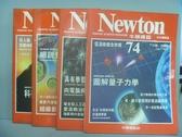 【書寶二手書T5/雜誌期刊_RHE】牛頓_71~80期間_共4本合售_圖解量子力學等