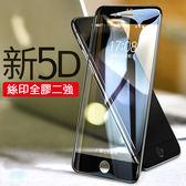 二強5D絲印 OPPO A73 A75 A75S A59 玻璃貼 鋼化膜 全屏滿版 硬邊 全膠保護貼 保護膜