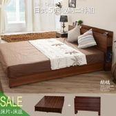 床組【久澤木柞】日式收納5尺雙人二件組 (床頭片+床底)-胡桃色