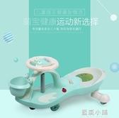 普通輪兒童扭扭車1-3歲溜溜車萬向輪男女寶寶玩具嬰幼滑行搖擺車妞妞車QM 藍嵐