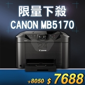 【限量下殺20台】Canon MAXIFY MB5170 商用傳真多功能複合機 /適用 PGI-2700 BK/PGI-2700 C/PGI-2700 M/PGI-2700 Y