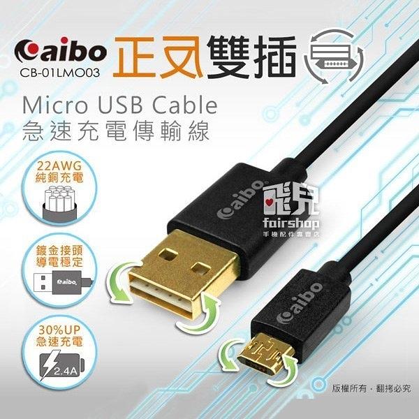 【妃凡】快速充電! CB-01LMO03 micro正反雙插急速充電傳輸線 1米 充電線 快充線 (A)