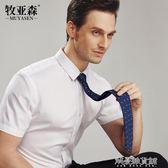 白襯衫男短袖商務免燙正裝職業襯衣工作服韓版修身青年上班寸衫夏 解憂雜貨鋪