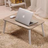 電腦桌做床上用筆記本桌簡約現代可折疊宿舍懶人桌子學習小書桌 【米娜小鋪】 igo