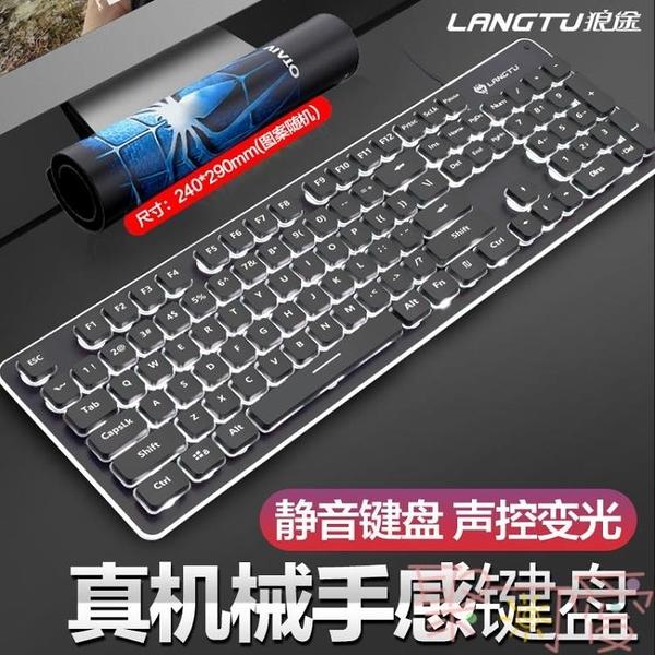 無聲鍵盤有線靜音機械手感外接外設鍵盤復古背光發光懸浮鍵盤【英賽德3C數碼館】