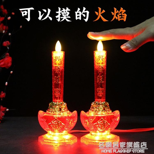 仿真蠟燭供燈家用供佛LED財神燈佛燈 長明燈蓮花燈電蠟燭插電一對 名購居家