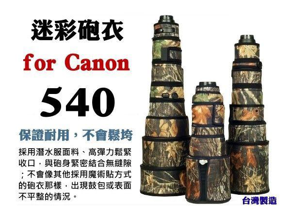 Canon 500mm F4 L F4L USM IS II 大砲專用迷彩砲衣 ‧100%台灣製造‧6期0利率