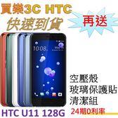 HTC U11 手機 6G/128G,送 空壓殼+玻璃保護貼+HTC清潔組,24期0利率