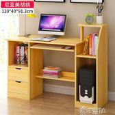 電腦桌電腦台式桌家用簡約經濟型書桌學生臥室學習寫字桌.YYS 港仔會社