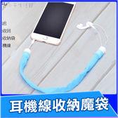耳機魔袋收納器耳機線收納整理掛飾IPHONE i6 s8 n8 集線器捲線器 小物