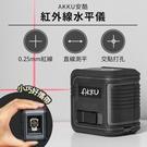 小米有品 AKKU安酷 紅外線水平儀 含電池 雷射水平儀 智能水平儀 智慧水平儀