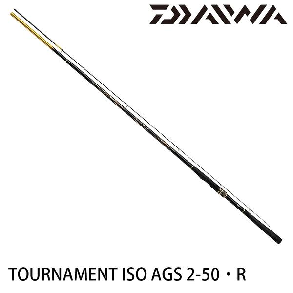 漁拓釣具 DAIWA TOURNAMENT ISO AGS 2-50・R [磯釣竿]