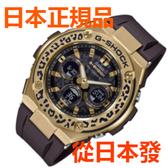 免運費 日本正規貨 CASIO G-SHOCK WILDLIFE PROMISING協作模型 太陽能無線電鐘 男士手錶 GST-W310WLP-1A9JR