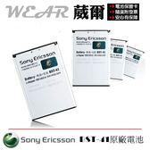 葳爾Wear BST-41 BST41【原廠電池】附正品保證卡,附發票證明 X1 X2 X10 Xperia Xperia PLAY R800